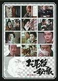お耳役秘帳 DVD-BOX[DVD]