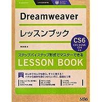 Dreamweaverレッスンブック Dreamweaver CS6/CS5.5/CS5/CS4対応 (-)