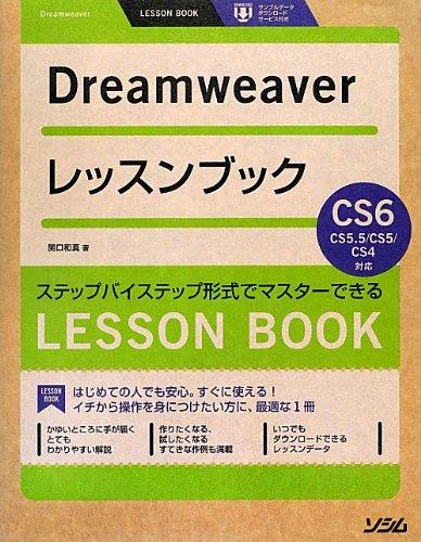 Dreamweaverレッスンブック Dreamweaver CS6/CS5.5/CS5/CS4対応 (-)の詳細を見る