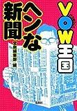 VOW王国 ヘンな新聞 (宝島SUGOI文庫)