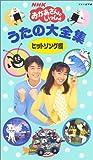 NHKおかあさんといっしょうたの大全集~ヒットソング編~ [VHS]