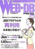 WEB+DB PRESS Vol.28