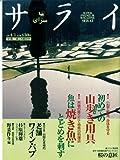 サライ 1999年 04/01号 [特集:魚は焼き魚にとどめを刺す][雑誌] (サライ)