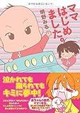 ママはじめました。【『はじめての出産&子育て』「明るい育児」奮闘記!】