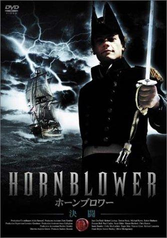 ホーンブロワー 海の勇者 DVD-BOX1