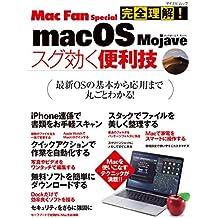 完全理解!macOS Majave スグ効く便利技 Mac Fan Special