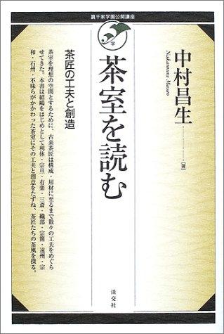 茶室を読む―茶匠の工夫と創造 (裏千家学園公開講座PELシリーズ)の詳細を見る
