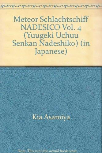 遊撃宇宙戦艦ナデシコ (4) (角川コミックス・エース)の詳細を見る
