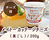 【冷蔵便】メイトー カッテージチーズ(裏ごし)/200g TOMIZ/cuoca(富澤商店) チーズ類 その他チーズ