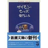 サイモン・セッズ―オシャベリな目玉焼〈2〉 (新潮文庫)