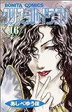クリスタル☆ドラゴン (16) (Bonita comics)