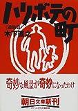 ハリボテの町 通勤篇 (朝日文庫)