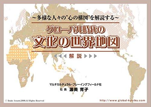 渥美 育子 グローバル時代の「文化の世界地図(標準版)」【日本語】 解説冊子【日本語】付き