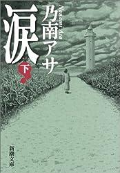 涙 下巻   新潮文庫 の 9-16
