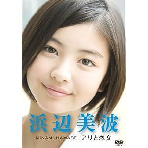 浜辺美波 ~アリと恋文~ [DVD]