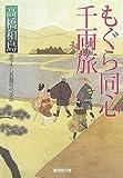 もぐら同心千両旅 (廣済堂文庫)
