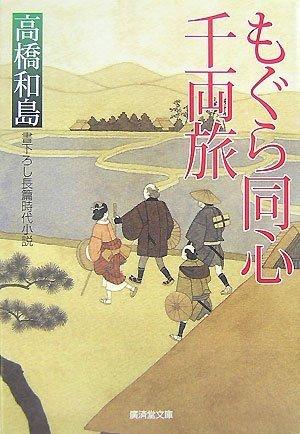 もぐら同心千両旅 (廣済堂文庫)の詳細を見る