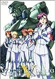 機動戦士Vガンダム 03[DVD]