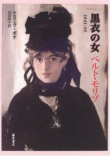 黒衣の女ベルト・モリゾ―1841-95