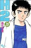H2 (28) (少年サンデーコミックス)