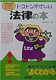 トコトンやさしい法律の本 (B&Tブックス―今日からモノ知りシリーズ)