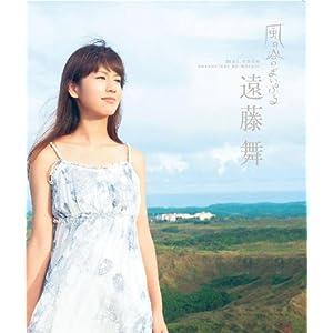 遠藤舞「風の谷のまいぷる」 [Blu-ray]