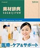 素材辞典 Vol.212 医療-ケア&サポート編
