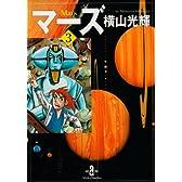 マーズ (3) (秋田文庫)
