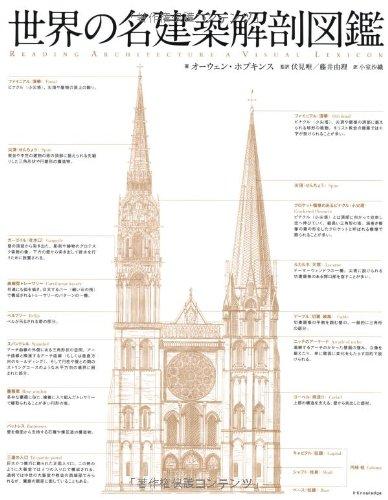世界の名建築解剖図鑑の詳細を見る