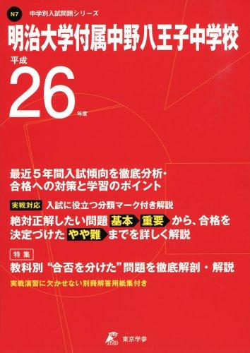 明治大学付属中野八王子中学校 26年度用 (中学校別入試問題シリーズ)
