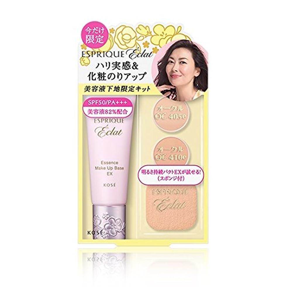 美容師関与するバーターコーセー エスプリークエクラ 明るさ持続 美容液下地 EX 限定キット2