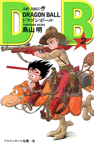 DRAGON BALL 2 (ジャンプコミックス)の詳細を見る