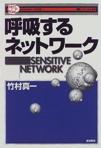 呼吸するネットワーク (〈叢書〉インターネット社会)の詳細を見る