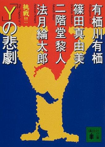 「Y」の悲劇 (講談社文庫)の詳細を見る