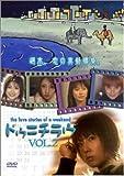 ドゥニチラヴ Vol.2 [DVD]