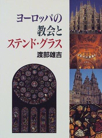 教会のステンドグラス - JapaneseClass.jp
