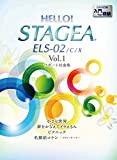 HELLO! STAGEA ELS-02/C/X サポート付曲集 入門~初級 Vol.1