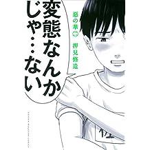惡の華(2) (週刊少年マガジンコミックス)