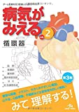病気がみえる vol.2 循環器―Medical Disease:An Illustrated Reference