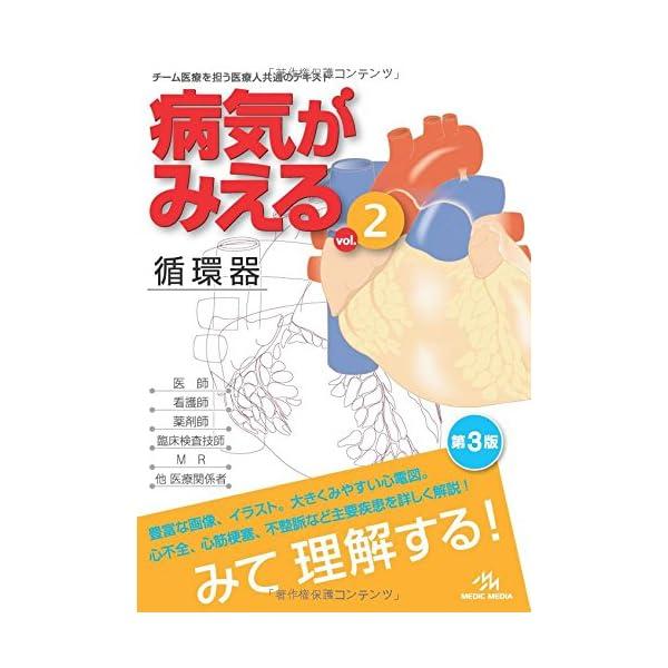 病気がみえる vol.2 循環器―Medical...の商品画像