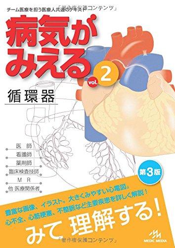 病気がみえる vol.2 循環器―Medical Disease:An Illustrated Referenceの詳細を見る