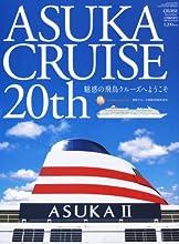 クルーズ増刊 ASUKA CRUISE (アスカクルーズ) 20th 2010年 12月号 [雑誌]