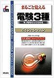 まるごと覚える電験3種ポイントレッスン (Shinsei license manual)
