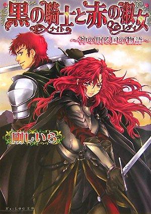 黒の騎士と赤の淑女 -神の眠る国の物語- (B's‐LOG文庫)の詳細を見る
