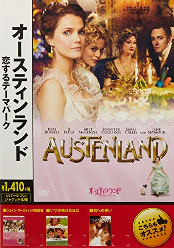 オースティンランド 恋するテーマパーク [DVD]の詳細を見る