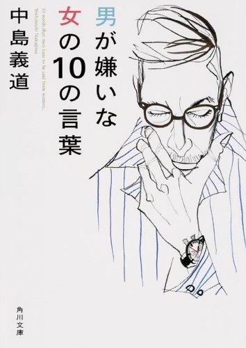 男が嫌いな女の10の言葉 (角川文庫)の詳細を見る