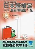 日本語検定公式過去問題集1級: 平成30年度版