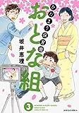 ひだまり保育園おとな組(3) (ジュールコミックス)