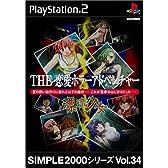 SIMPLE2000シリーズ Vol.34 THE 恋愛ホラーアドベンチャー ~ 漂流少女 ~