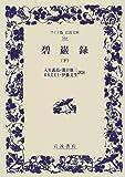 碧巌録 (下) (ワイド版岩波文庫 (168))
